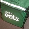 UberEats(ウーバーイーツ)の配達員を50回程やった俺が