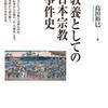 『教養としての日本宗教事件史』島田裕巳(河出書房新社)