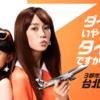 留学のためJetstarで名古屋(中部)-台北の片道航空券1万円弱で購入