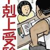 『下剋上受験-両親は中卒 それでも娘は最難関中学を目指した!』桜井信一