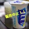 森永氷菓 アイスボックスの製造が間に合わなくて販売中止!!