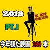 【2018 今年観た映画 100本 Pt.1】