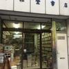 本郷通りの伸松堂書店