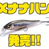 【メガバス】次世代フィネスミノー「Xナナハン」発売!