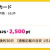 【ハピタス】Yahoo! JAPANカードが2,500pt(2,250ANAマイル)! さらに10,000円相当のTポイントプレゼントも!