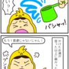 おポンチ家族漫画:普通の温度って・・・