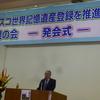 25日、松川資料ユネスコ世界記憶遺産に登録を推進する福島県の会が発足