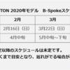 BROMPTONのオーダーシステム「B-Spoke」の次回締め切りは2/16, 3/22, 4/19