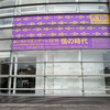 「あいちトリエンナーレ2019」をありきたりの現代美術展として見に行った(その1:愛知芸術文化センター10F)
