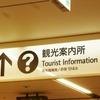 歴史旅は観光案内所をフル活用する。現地のパンフレットは面白い情報がたくさん!