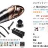 【ガジェット】ハンディクリーナー(Amazon商品レビュー)
