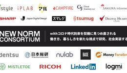 withコロナ時代だからこそ、新しい価値観で生きる tsumugが「New Norm Consortium」発足!