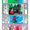 丹後国・浦嶋神社を参拝するカニ