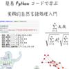 簡易Pythonコードで学ぶ、実践的自然言語処理入門|電子テキスト紹介 #5