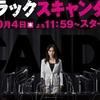 ブラックスキャンダル 第1話(感想)キャストの魅力不足?