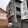 【金沢】石川県屈指のラーメン店、神楽のチャーシューは特別に美味い!