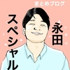 最高ラジオ金曜ラジオ、永田回スペシャル