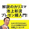 【50%OFF】知の巨人フェア【kindle電子書籍セール情報】