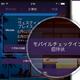 SPGアプリによる「モバイル・チェックイン」で250スターポイント