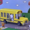 【BanBao スヌーピー スクールバス】を組み立ててみました