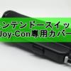 ニンテンドースイッチ Joy-Con専用カバー