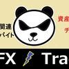 FXで資産形成チャレンジ 第8回 [6/13週末相場分析]