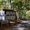 【キャンプレポ】③四尾連湖水明荘キャンプ場 最終章 紅葉と朝ごはん