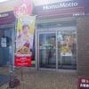 [19/11/13]「ほっともっと」(東江店)の「天ぷら盛り合わせ」 460円(えび3本ー>4本キャンペーン) #LocalGuides