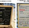 【新型コロナ】神奈川県協力金