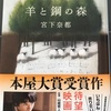 筑駒の国語『羊と鋼の森』
