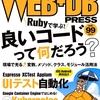 WEB+DB PRESS Vol.99 の特集記事の執筆に参加しました