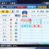 2011年 村田修一 パワプロ2019