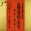 『ICOM京都大会開催記念 特別企画 京博寄託の名宝 ─美を守り、美を伝える─』京都国立博物館