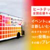 ユニクロのヒートテックが無料!SNS投稿で先着500名!(ヒートテックバス全国応援キャンペーン)