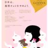 義理チョコをやめるってGODIVAの広告、バレンタイン自体やめてほしい
