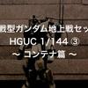 陸戦型ガンダム地上戦セット HGUC 1/144 ③ ~ コンテナ篇 ~