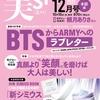 美ST(ビスト) 2021年12月号 #BTS から #ARMY へのラブレター #新シミウスジェルEX が入荷予約受付開始!!