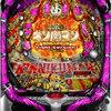 京楽産業.「CR ぱちんこキン肉マン 夢の超人タッグ編」の筐体画像&情報