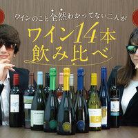 【ワイン初心者必見!】ワイン14本飲み比べ!好みのワインを選んでみました【PR】