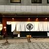 【今週のラーメン3399】 なかご (東京・赤坂) 純粋豚そば・醤油 ~さすが赤坂!都心的ハイセンス崇高豚そば