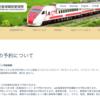 【台湾】台湾を一周できる電車「台鉄」の予約方法を紹介