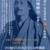 「添田唖蝉坊を演歌する」土取利行・邦楽番外地桐生特別編