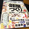 700円で買えるモノ批評雑誌!MONOQLO(モノクロ)2020年4月号に掲載いただきました