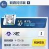 【ブルアカ】特別依頼報酬2倍期間スタート!現在防衛F☆3、出来るだけ先に進めて周回したい……!