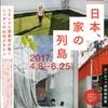 展覧会『日本、家の列島』
