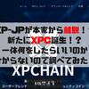 【仮想通貨】XP-JPが本家から離脱!?新たにXPC誕生!?一体何をしたらいいのか分からないので調べてみた!