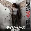『ライリー・ノース -復讐の女神-』 ~『エレクトラ』のジェニファー・ガーナーは健在なり!!~