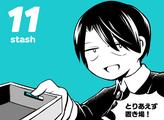 【連載】マンガでわかるGit ~コマンド編~ 第11話 git stash でコミットしたくないファイルを一時退避!