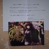 当選品9 2017年8月29日にモアデジタルエンタテインメント様より南浜よりこ先生直筆サイン入りイラストカードが届きました!