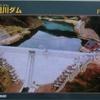 綾里川ダム
